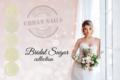 'Bridal Sugar' glitter collection